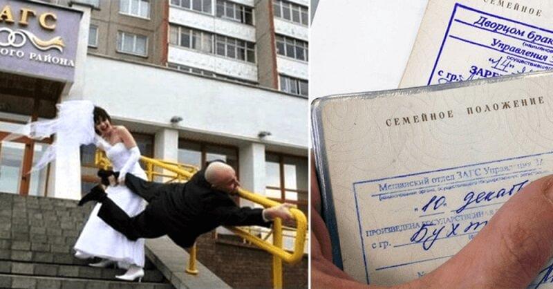 Без штампа в паспорте